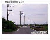 2011.10.17 金車伯朗咖啡館-礁溪店:DSC_8965.JPG