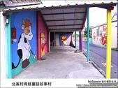 北崙村青蛙童話故事村:DSC_3834.JPG