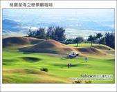 2012.10.04 桃園大園星海之戀:DSC_5414.JPG