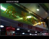 [ 遊記 ] 港澳自由行day4 美新茶餐廳-->海港城-->香港站預辦登機-->東湧東薈茗城店倉-:DSCF9347.JPG