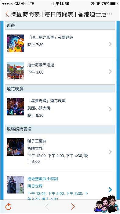 香港迪士尼:IMG_7717.PNG