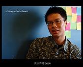 20080412_淡水有河Book聚會:DSCF0662.JPG