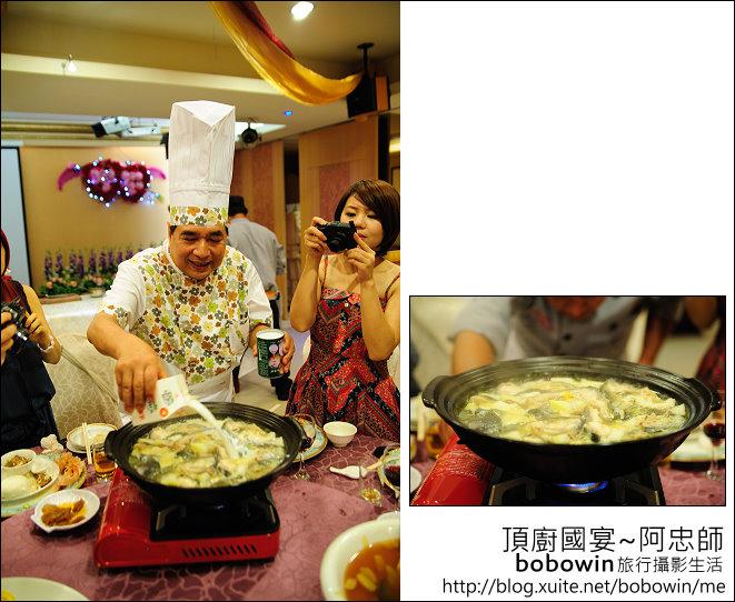 2011.08.27 頂廚國宴~阿忠師:DSC_2037.JPG