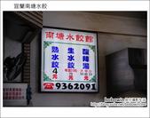 2011.08.20 宜蘭南塘水餃:DSC_1784.JPG
