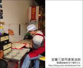 2012.02.11 宜蘭三星阿婆蔥油餅&何家蔥餡餅:DSC_4955.JPG