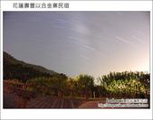 2012.07.13~15 花蓮壽豐以合金寨:DSC_2083.JPG