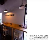 台北大直 A.P.O. Cafe:DSC_5241.JPG