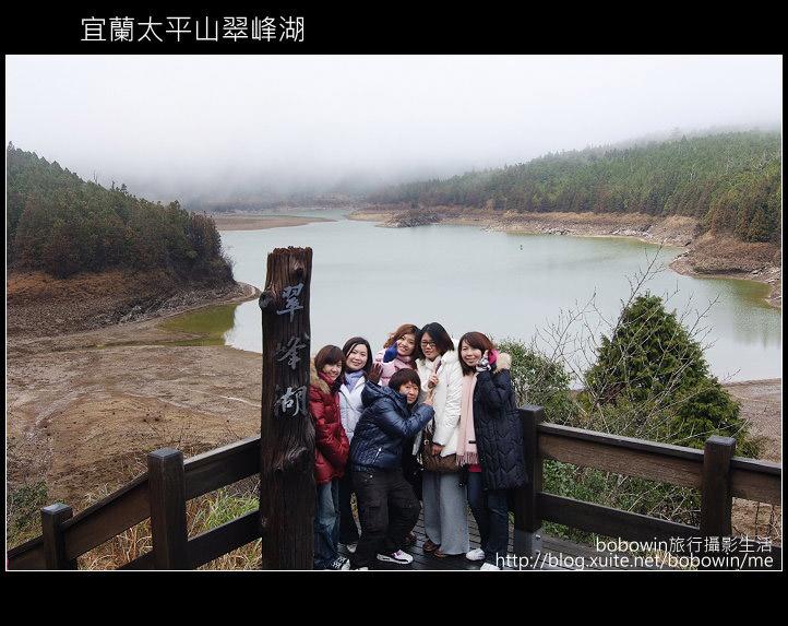 [ 宜蘭 ] 太平山翠峰湖--探索台灣最大高山湖:DSCF5930.JPG