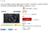 日本購物優惠:RX100_28980.jpg