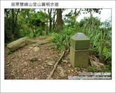 2012.04.29 苗栗雙峰山登山步道:DSC_1992.JPG