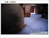 2011.10.16 宜蘭二結穀倉:DSC_8150.JPG