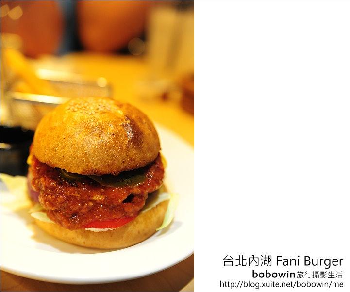 2012.09.05台北內湖 Fani Burger:DSC_5041.JPG