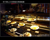 [景觀餐廳]  新竹寶山沙湖瀝藝術村:DSCF2950.JPG