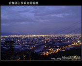 [ 宜蘭] 三星-- 清心景觀餐廳--賞宜蘭夜景:DSCF5639.JPG