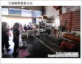 06_花蓮壽豐豐春冰店:DSC_1862.JPG