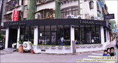 台北內湖TiMAMA Deli & Cafe :DSC_7358-1.jpg