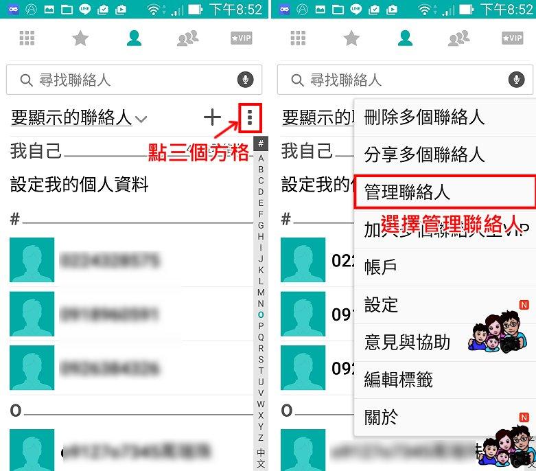 趨勢科技旗艦服務:Screenshot_2016-03-24-20-52-34.jpg
