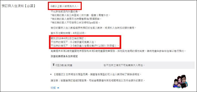 香港四天三夜 Day2:房型怎麼選02.jpg