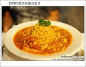 2011.10.10 西門町馬琪朵義式廚房:DSC_7831.JPG