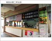 2012.01.27 二坪山冰棒(大觀冰店、二坪冰店):DSC_4644.JPG