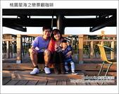 2012.10.04 桃園大園星海之戀:DSC_5506.JPG