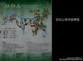 [ 北橫 ] 桃園復興鄉拉拉山森林遊樂區:DSCF7731.JPG