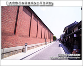 Day3 Part4 長春藤廣場&大原美術館:DSC_8254.JPG