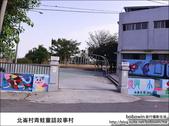 北崙村青蛙童話故事村:DSC_3745.JPG