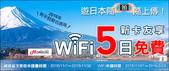 日本購物優惠:WIFI.jpg