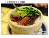2012.03.25 台北東區祥發茶餐廳:DSC_7646.JPG