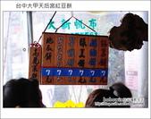 台中大甲鎮瀾宮榕樹下紅豆餅:DSC_5282.JPG