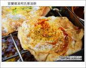 2012.09.22 宜蘭礁溪柯氏蔥油餅:DSC_0951.JPG