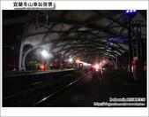 宜蘭冬山車站夜景與日景:DSC_0224.JPG