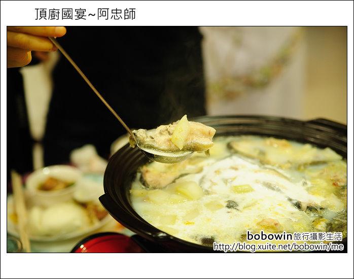 2011.08.27 頂廚國宴~阿忠師:DSC_2050.JPG