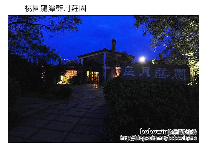 2012.03.31 桃園龍潭藍月莊園:DSC_8255.JPG