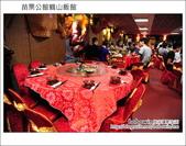 2012.08.05 苗栗公館鶴山飯館:DSC_4285.JPG