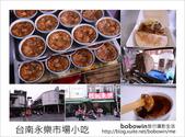 2013.01.26 台南永樂市場小吃:台南永樂市場小吃_small.jpg