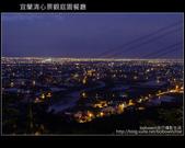 [ 宜蘭] 三星-- 清心景觀餐廳--賞宜蘭夜景:DSCF5649.JPG