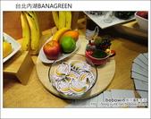 台北內湖BANAGREEN:DSC_6360.JPG
