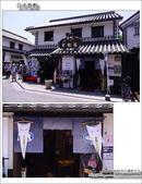 Day3 Part1 日本倉敷:DSC_8106.JPG