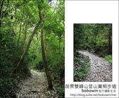2012.04.29 苗栗雙峰山登山步道:DSC_1894.JPG