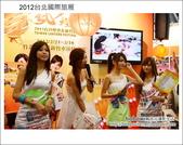 2012台北國際旅展~日本篇:DSC_2605.JPG