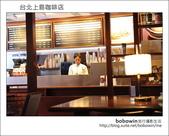 2013.02.24 台北上島咖啡_八德店:DSC_0755.JPG