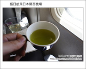 Day1 Part1 搭日航飛日本關西機場:DSC04632.JPG