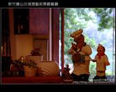 [景觀餐廳]  新竹寶山沙湖瀝藝術村:DSCF2956.JPG
