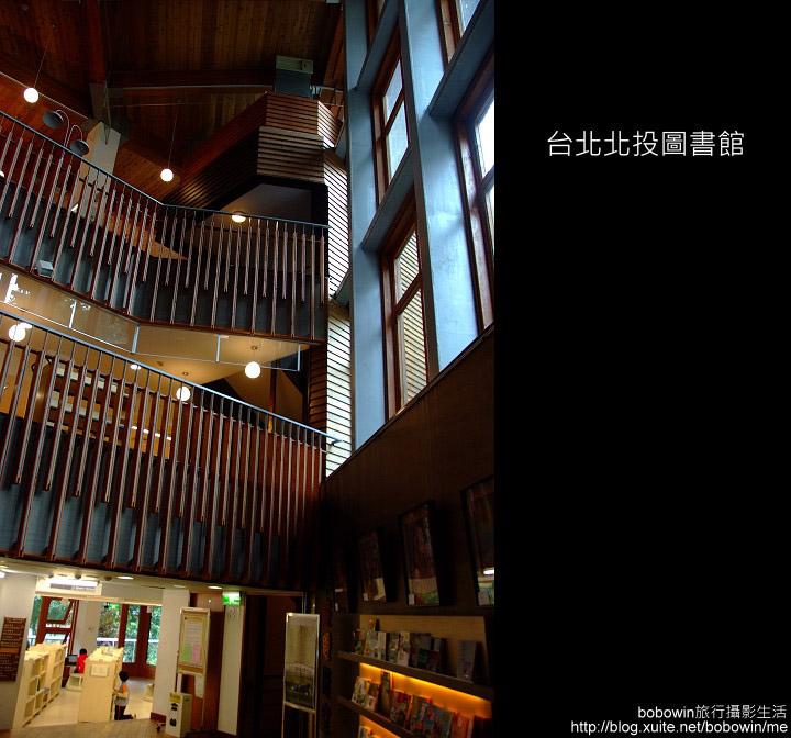 [ 遊記 ] 台北北投圖書館:DSCF6546.JPG