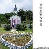 2008.07.13 愛情故事館:DSCF1124.JPG