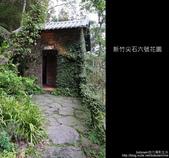 [ 景觀餐廳 ] 新竹尖石六號花園:DSCF0500.JPG