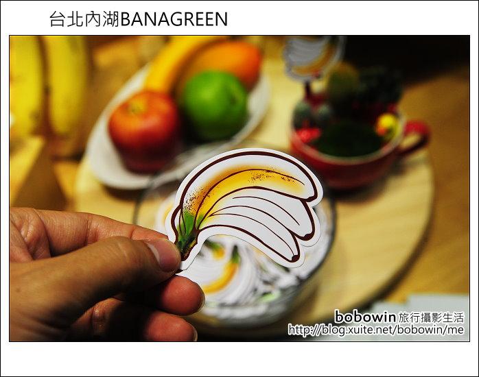 台北內湖BANAGREEN:DSC_6361.JPG