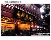 中國上海豫園商店街:DSC_9088.JPG